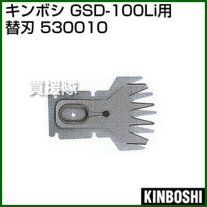 替刃 バリカン GSD-100Li用 530010|truetools