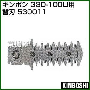 替刃 バリカン GSD-100Li用 530011|truetools