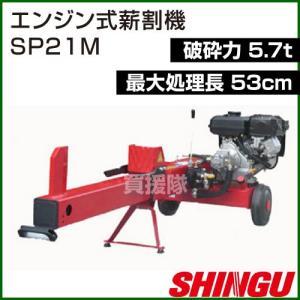 薪割り機 エンジン式 SP21M シングウ|truetools