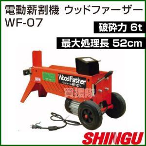 薪割り機 電動式 ウッドファーザー WF-07 シングウ|truetools