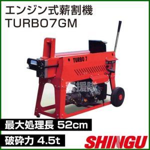 薪割り機 エンジン式 TURBO7GM シングウ|truetools