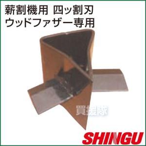 オプション品 電動式薪割り機 ウッドファーザー用 四ッ割刃 シングウ|truetools