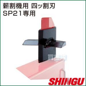 オプション品 エンジン式薪割り機 SP21用 四ッ割刃 シングウ|truetools