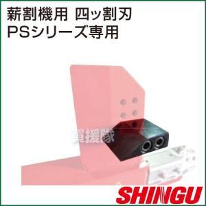 エンジン式薪割り機 PSシリーズ用 オプション品 四ッ割刃 シングウ|truetools