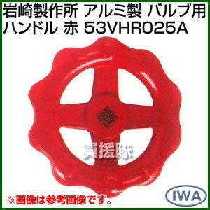 岩崎製作所 アルミ製 バルブ用ハンドル 赤 53VHR025A カラー:赤 サイズ:25 truetools