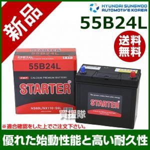 ヒュンダイ 国産車用 STARTER 密閉型バッテリー 55B24L|truetools