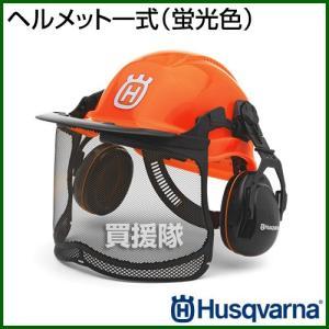 ハスクバーナ ヘルメット一式 蛍光色|truetools