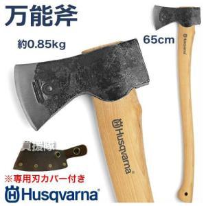 ハスクバーナ 万能斧 65cm 5769262-01 truetools