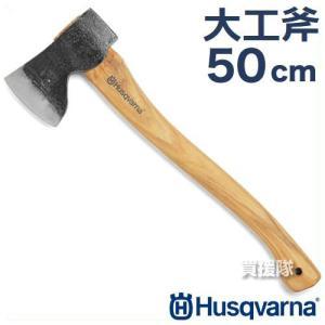 ハスクバーナ 薪割り 斧 大工斧 50cm|truetools