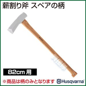 ハスクバーナ クサビ打込用薪割り斧用スペアの柄 82cm用 5769266-02|truetools