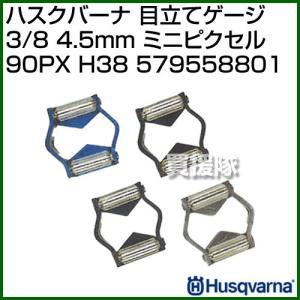 ハスクバーナ 目立てゲージ 3/8'' 4.5mm ミニピクセル90PX H38 579558801|truetools