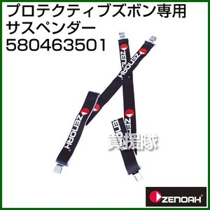 ゼノア プロテクティブズボン専用 サスペンダー 580463501|truetools