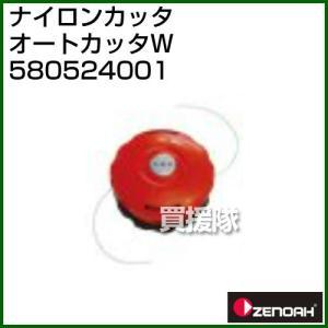 ゼノア オートカッタW タップ式 本体外径φ110mm 標準コード:太さ3mm、角ツイスト/長さ3m|truetools