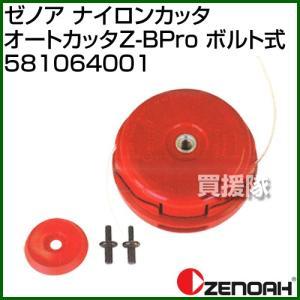 ゼノア ナイロンカッタ オートカッタZ-Bpro ボルト式 581064001|truetools