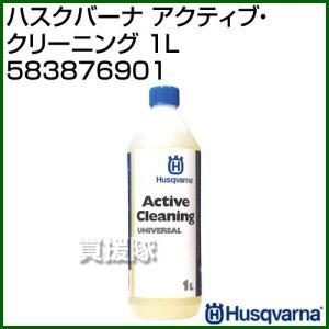 ハスクバーナ アクティブ・クリーニング 1L プロテクティブズボン用洗剤 583876901 truetools