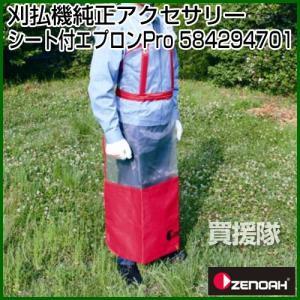 ゼノア シート付エプロンPro 高さ118cm シート部40 幅75cm 質量270g 網目0.7mm メッシュ材質:ポリ塩化ビニル PVC|truetools