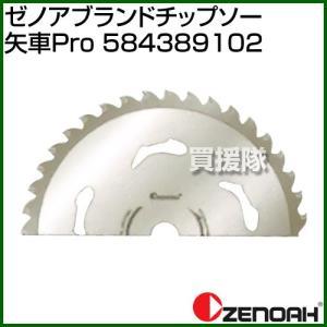ゼノア ゼノアブランドチップソー 矢車Pro 584389102|truetools