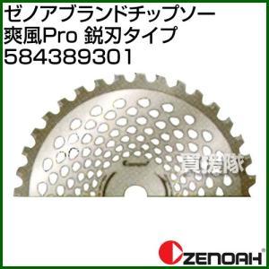 ゼノア ゼノアブランドチップソー 爽風Pro 鋭刃タイプ 584389301|truetools