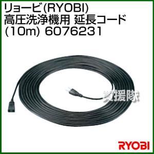 リョービ RYOBI 高圧洗浄機用 延長コード 10m 6076231|truetools