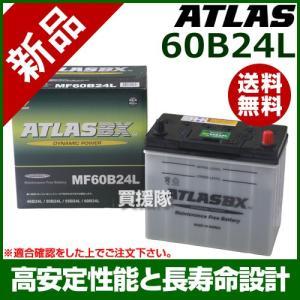 アトラス バッテリー ATLAS 60B24L-AT|truetools