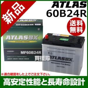 アトラス バッテリー ATLAS 60B24R-AT