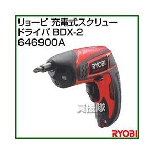 リョービ 充電式スクリュードライバ BDX-2 646900A|truetools