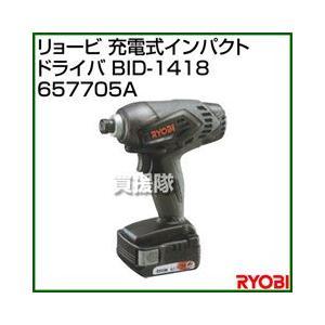 リョービ 充電式インパクトドライバ BID-1418 657705A|truetools