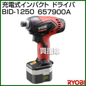 リョービ 充電式インパクトドライバ BID-1250 657900A|truetools