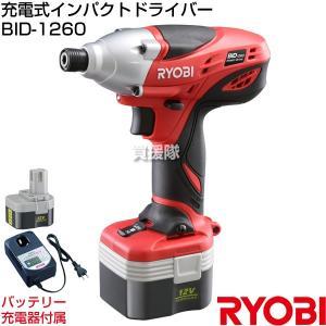 リョービ 充電式インパクトドライバ BID-1260 658425A|truetools