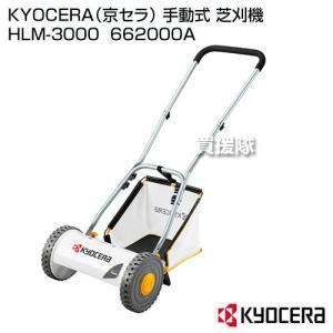 リョービ 手動式芝刈機 HLM-3000 662000A|truetools