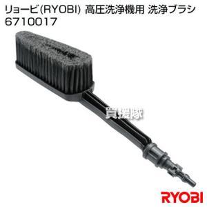 リョービ RYOBI 高圧洗浄機用 洗浄ブラシ 6710017|truetools