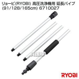 リョービ RYOBI 高圧洗浄機用 延長パイプ 91/128/165cm 6710027|truetools