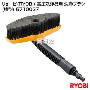 リョービ RYOBI 高圧洗浄機用 洗浄ブラシ 横型 6710037|truetools