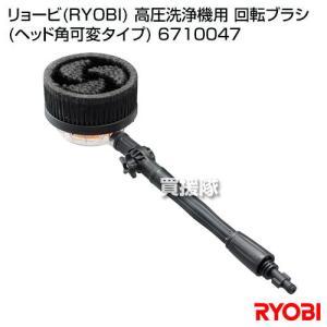 リョービ RYOBI 高圧洗浄機用 回転ブラシ ヘッド角可変タイプ 6710047|truetools