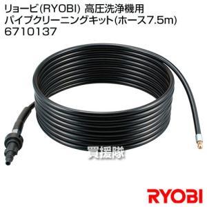 リョービ RYOBI 高圧洗浄機用 パイプクリーニングキット ホース7.5m 6710137|truetools
