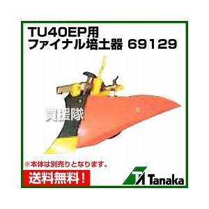 家庭用耕運機 TUH40EP用 ファイナル培土機 69129 truetools
