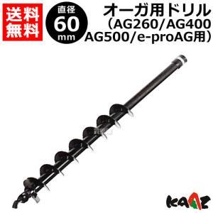 オーガ AG400・AG500 用ドリルφ60|truetools