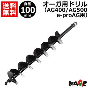 オーガ AG400・AG500 用ドリルφ100|truetools