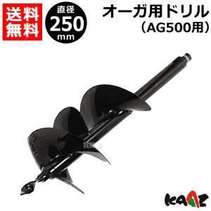 オーガ AG400・AG500 用ドリルφ250|truetools