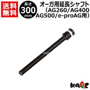 カーツ オーガ AG400・AG500 用延長シャフト 30cm|truetools
