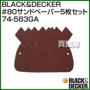 BLACK&DECKER #80サンドペーパー...の関連商品6