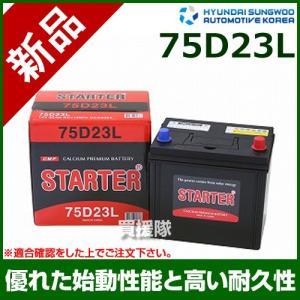 ヒュンダイ 国産車用 STARTER 密閉型バッテリー 75D23L|truetools