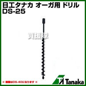 日工タナカ エンジン式 オーガ用ドリル DS-25|truetools