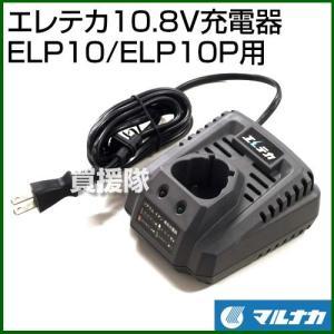 10.8V充電器 800290199 マルナカ truetools