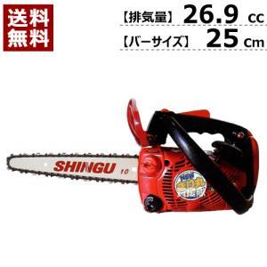 シングウ エンジン式チェーンソー SPE275T 26.9cc カービングバー25cm|truetools