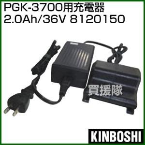 キンボシ PGK-3700用充電器 2.0Ah/36V 8120150|truetools