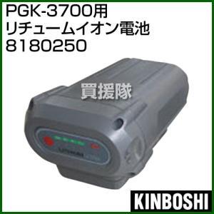 キンボシ PGK-3700用リチュームイオン電池 8180250|truetools