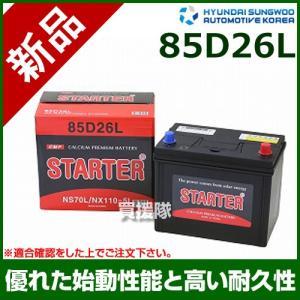 ヒュンダイ 国産車用 (STARTER) 密閉型バッテリー 85D26L