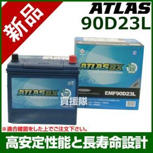 アトラス 充電制御車用 バッテリー ATLASBX EMF 90D23L-AT 密閉型|truetools
