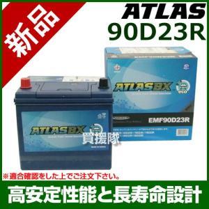 アトラス 充電制御車用 バッテリー[ATLASBX] EMF 90D23R-AT 密閉型